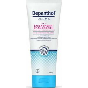 Bepanthol Derma Ενισχυμένη Επανόρθωση - Καθημερινό Γαλάκτωμα Σώματος 200ml