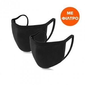 PNOH Πακέτο 2τμχ. Υφασμάτινη Προστατευτική Μάσκα πολλαπλών χρήσεων με πιέτα & Φίλτρο - Μαύρη