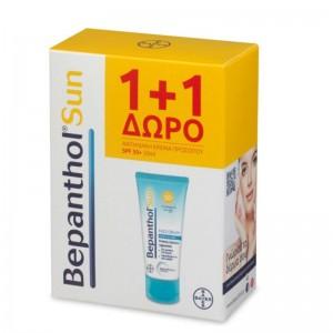 BEPANTHOL SET SUN SPF50+ Αντιηλιακή Κρέμα Προσώπου Για Εαυαίσθητο Δέρμα 50ml 1+1 Δώρο