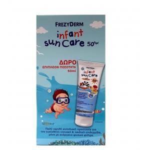Frezyderm Infant Sun Care SPF50+ Αντιηλιακό Γαλάκτωμα για νήπια από τον 12ο μήνα, 100ml & ΔΩΡΟ ΕΠΙΠΛΕΟΝ ΠΟΣΟΤΗΤΑ, 50ml