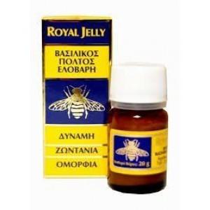 ΕΛΟΒΑΡΗ Royal Jelly Φυσικός Βασιλικός Πολτός 20gr