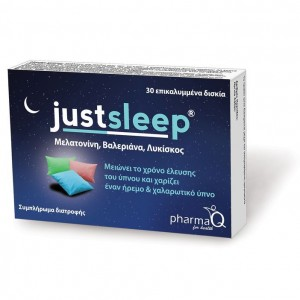 Just Sleep Συμπλήρωμα Διατροφής για την αντιμετώπιση της Αϋπνίας 30κάψουλες