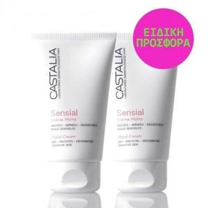 Castalia Sensial Creme Mains Μαλακτική Κρέμα Χεριών 2x75ml.