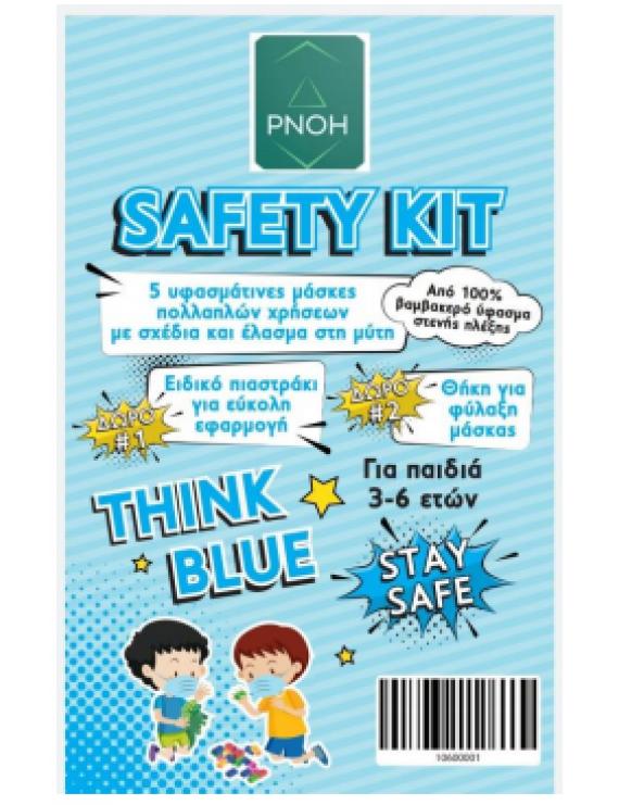 Πνοη SAFETY KIT  5 υφασμάτινες μάσκες 2πλης στρώσης βαμβακερό Παιδια 3-6 ετων