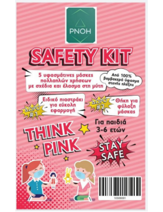 Πνοη SAFETY KIT 5 υφασμάτινες μάσκες 2πλης στρώσης βαμβακερό Κοριτσια 3-6 ετων