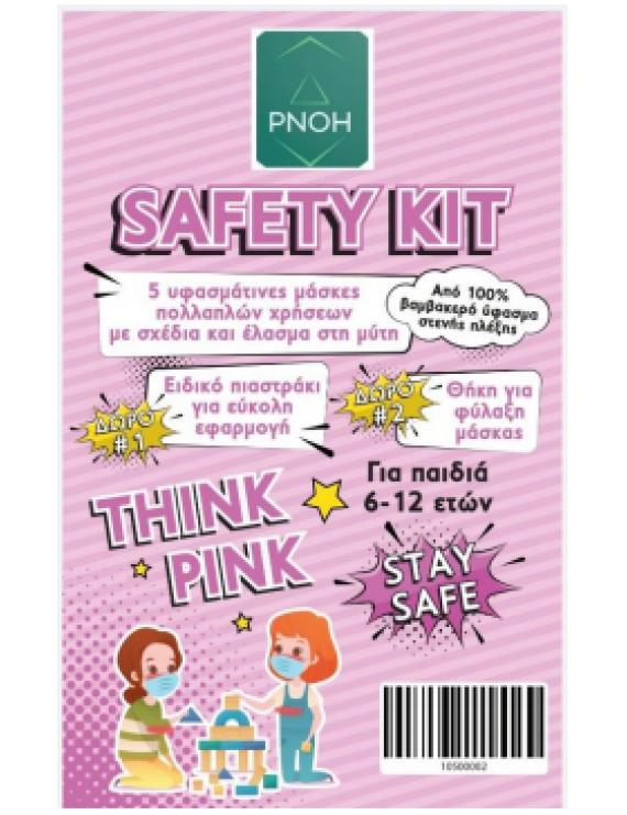 Πνοη SAFETY KIT 5 υφασμάτινες μάσκες 2πλης στρώσης βαμβακερό Κοριτσια 6-11 ετων